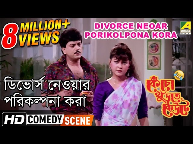Divorce Neoar Porikolpona Kora   Comedy Scene   Chiranjeet Comedy