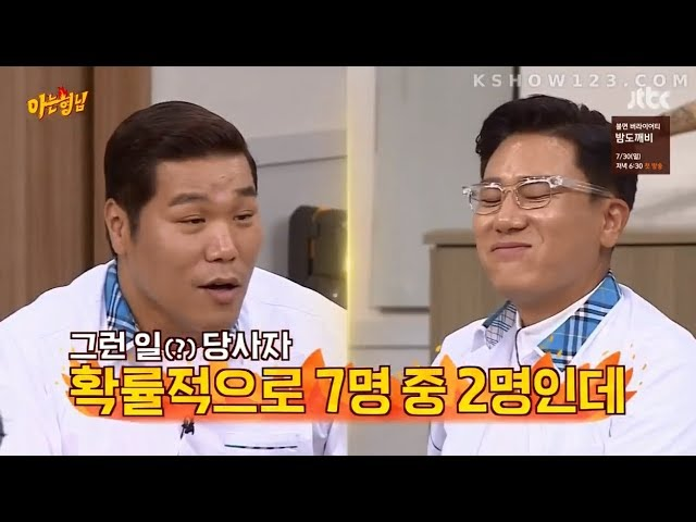 Knowing Bros. Topic #1.1: Marriage And Divorce