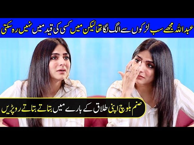 Sanam Baloch Cries While Talking About Her Divorce | Sanam Baloch Interview | RWSP | Celeb City