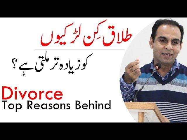 Top Reasons Behind Divorce  | Qasim Ali Shah