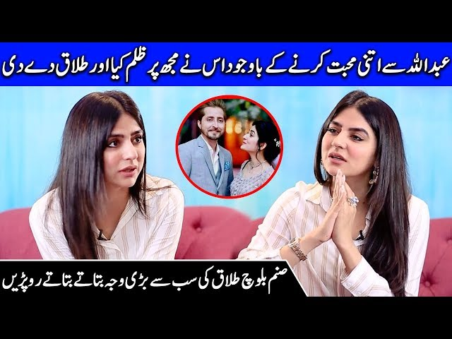 I Divorced My Husband Because Of Mistreating Me | Sanam Baloch Divorce Story | RWSP | Celeb City