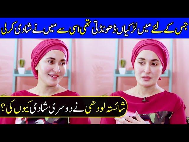 Shaista Lodhi Talks About Her Divorce And Second Marriage | Shaista Lodhi Interview | RWSP | Celeb