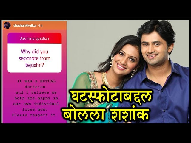 Shashank Ketkar | On His Divorce With Tejashree Pradhan